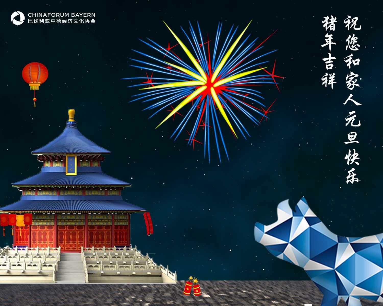 Frohes neues Jahr Karte Chinaforum Bayern Jahr des Schweins