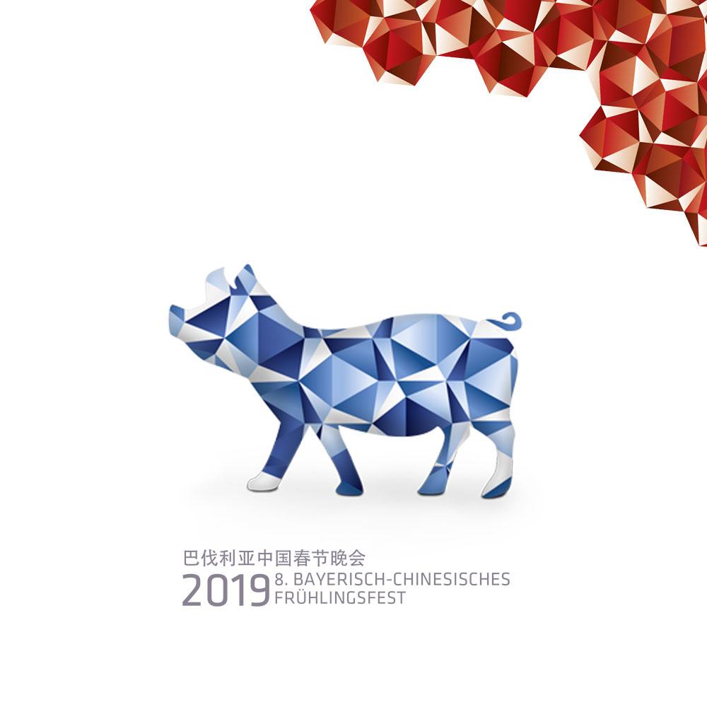 Logo 8. Bayerisch-Chinesisches Frühlingsfest Chinaforum Bayern München Jahr des Schweins